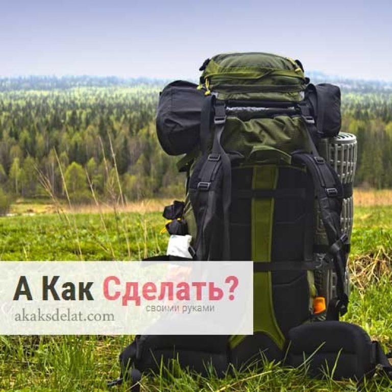 Как сделать походный рюкзак