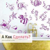 Как сделать трафареты для ванной своими руками