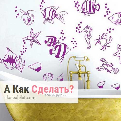 Трафареты в ванной