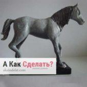 Как слепить лошадь из пластилина