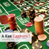 Как увеличить шансы на победу в казино
