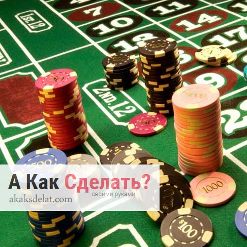шансы в казино