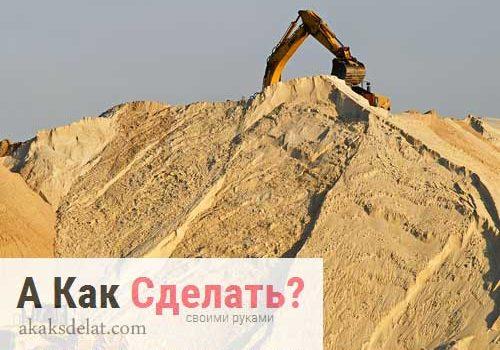 Как выбрать строительный песок