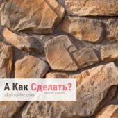 Натуральная свобода дизайнерской мысли в искусственном камне