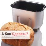 как сохранить хлебопечку в рабочем состоянии