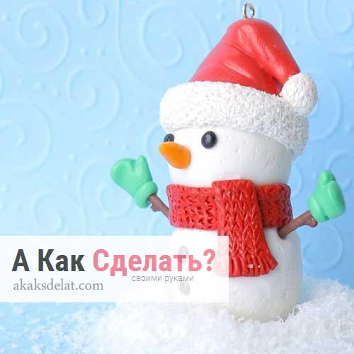 Как сделать снеговик на елку из полимерной глины