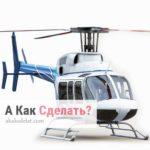 Как собрать авиамодель