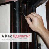 Как ухаживать за входной металлической дверью