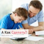 Как мотивировать ребенка делать уроки