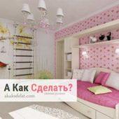 Как сделать уютную детскую комнату