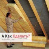 Как утеплить крышу минеральной ватой