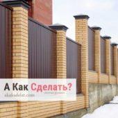 Забор своими руками: качественно и недорого