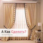 Как декорировать окна шторами