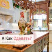 10 идей декора кухни своими руками