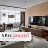 Как сделать дизайн интерьера квартиры