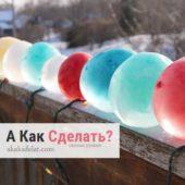 Как сделать ледяной шар для украшения сада