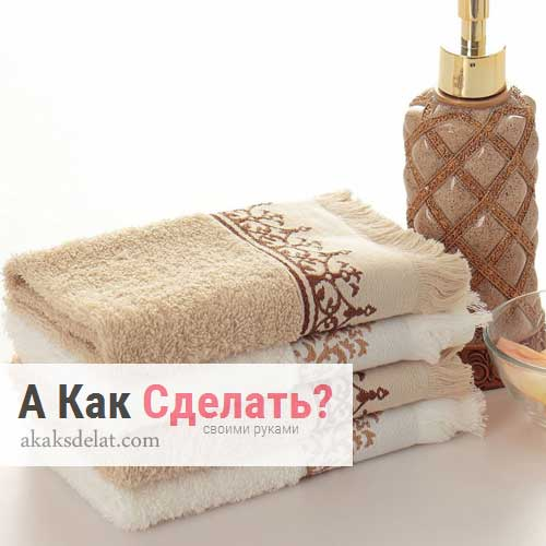 Как выбрать полотенце