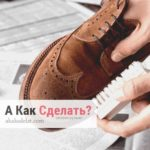 как ухаживать за замшевой обувью
