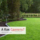 Как ухаживать за газоном на приусадебном участке
