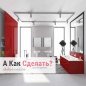 Создаём стильную ванную комнату: идеи для вдохновения