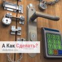 Как выбрать самый эффективный дверной замок?