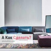 Выбираем диван: все об обивке