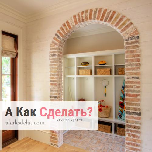 Делаем арки в квартире своими руками