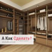 Гардеробная комната в вашем доме
