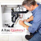 Сантехнические ремонты, для которых вам не нужны сантехники