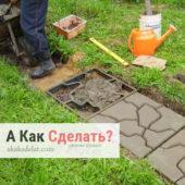 Как сделать тротуарную плитку самостоятельно