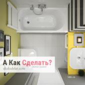Как стильно оформить маленькую ванную комнату
