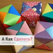 Как сделать кубик своими руками