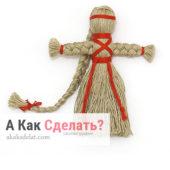 Как сделать куклу из ниток своими руками