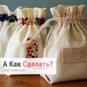 Как сделать мешок своими руками