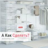Выбор и подготовка к установке гардеробных систем