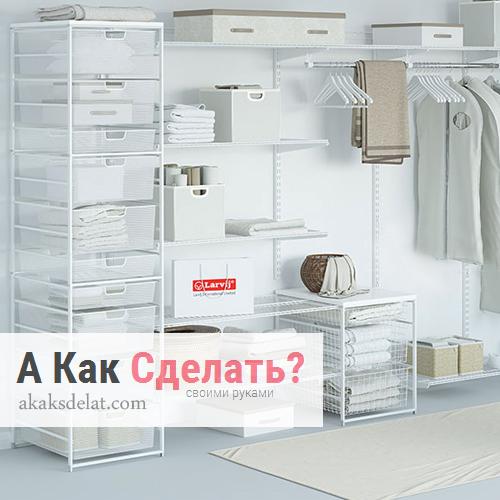 Как установить модульную гардеробную