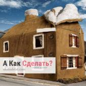Утепление фасада здания с помощью высотного оборудования