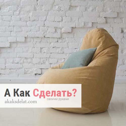 Выбираем кресло-мешок: 9 советов