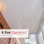 Как сделать натяжной потолок на балконе