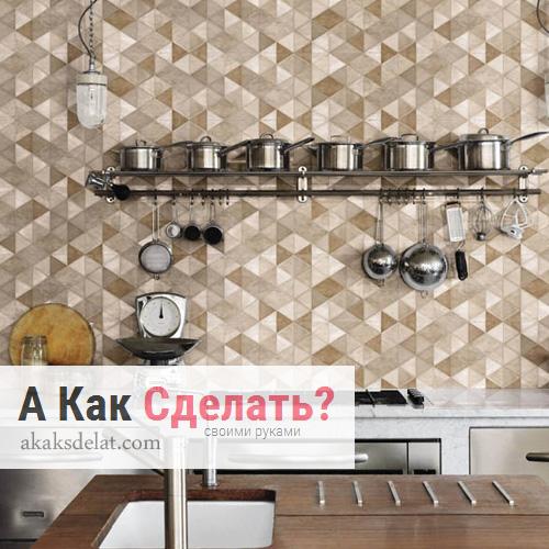 Как выбрать оформление кухонного фартука