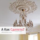 Как самому наклеить лепнину из пенопласта на потолок