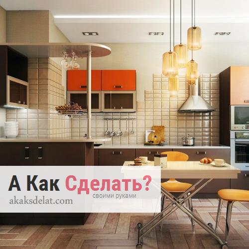 Проектируем идеальную кухню