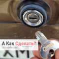что делать если поломался ключ от авто