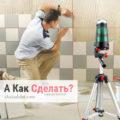 Как определить уровень при строительстве
