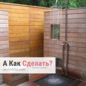 Как быстро сделать летний душ на даче