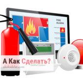 Система пожарной сигнализации и как её установить