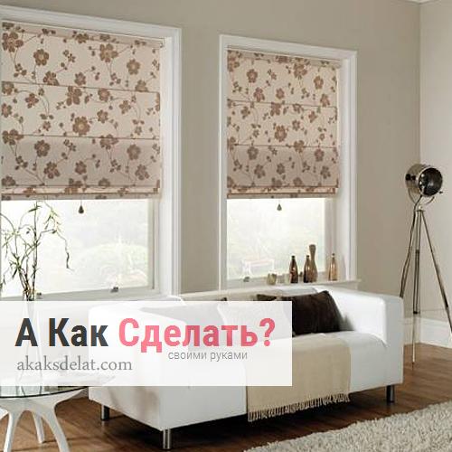 Что лучше: тканевые ролеты или шторы