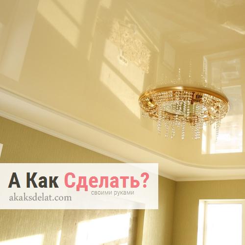 Натяжной потолок - какой выбрать