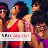 Вечеринка в стиле диско — праздник красок, танцев, отличного настроения