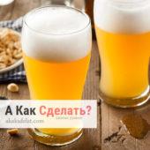 Как самому приготовить пиво
